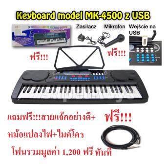 USA MK-4500 54 keyคีย์บอร์ด 54 คีย์มาตรฐาน ช่องเสียบ USB อย่างดี ฟังเพลง อัดเสียงได้ตามใจชอบ(ดำเงา)แถมฟรี ไมค์ร้อง สายแจ้คต่อลำโฟงอย่างดี หม้อแปลงอย่างดีมูลค่า 1200 ฟรีทันที