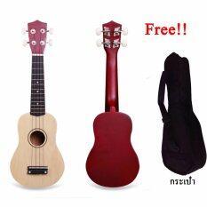 อูคูเลเล่ 21 นิ้ว ไซต์ Soprano ทำจากไม้แท้ Ukulele Musical Instrument Wood เหมาะสำหรับมือใหม่หัดเล่นและเด็ก.