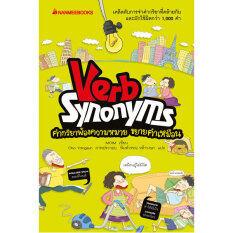 Verb Synonyms คำกริยาพ้องความหมาย ขยายคำเหมือน By Nanmeebooks.
