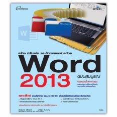 ขาย สร้าง ปรับแต่ง และจัดการเอกสารด้วย Word 2013 ฉบับสมบูรณ์ Simplify