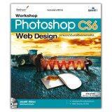 ขาย ซื้อ Workshop Photoshop Cs6 Web Design ออกแบบหน้าเว็บสวยได้หลากหลายสไตล์