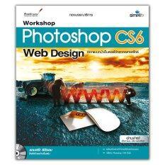 ราคา Workshop Photoshop Cs6 Web Design ออกแบบหน้าเว็บสวยได้หลากหลายสไตล์ ใหม่