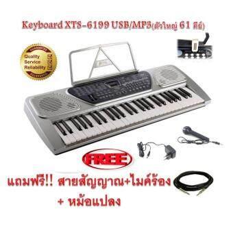 XTS-6199 คีย์บอร์ด 61 คีย์มาตรฐาน (คีย์ใหญ่) มี USB/MP3Built-in MP3 player with USBMicro SD port แถมฟรี!! ขาวางโน๊ต+ไมค์+อะเดปเตอร์ (มูลค่า 500)