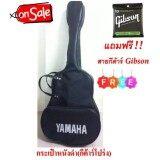 ราคา Yamaha กระเป๋ากีตาร์โปร่งหนังดำบุฟองน้ำอย่างดี กันน้ำได้ ทนทาน สายสะพายหลัง แถมฟรี สายกีต้าร์ Gibson Yamaha ใหม่