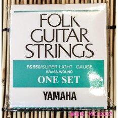 Yamaha สายกีตาร์ โปร่ง เบอร์ 10 46 Yamaha ถูก ใน กรุงเทพมหานคร