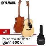 ขาย Yamaha กีตาร์โปร่ง 41 รุ่น F310 สีไม้ ฟรีกระเป๋ากีตาร์ Yamaha ของแท้ 100 ออนไลน์ Thailand