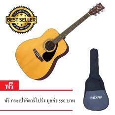ซื้อ Yamaha กีตาร์โปร่ง รุ่น F 310 กระเป๋ากีตาร์อย่างดี Yamaha