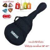 ซื้อ Yamaha กระเป๋ากีตาร์โปร่ง Guitar Bag ถุงผ้ากันน้ำ อย่างดีมีสายสะพายหลัง แถมฟรี ปิ๊กกีต้าร์ 2 อัน ถูก ใน กรุงเทพมหานคร