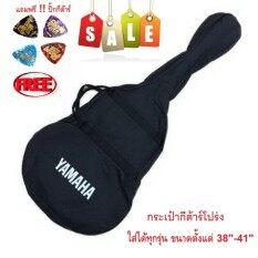 ซื้อ Yamaha กระเป๋ากีตาร์โปร่ง Guitar Bag ถุงผ้ากันน้ำ อย่างดีมีสายสะพายหลัง แถมฟรี ปิ๊กกีต้าร์ 2 อัน Yamaha เป็นต้นฉบับ