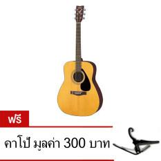 ราคา Yamaha กีตาร์โปร่ง รุ่น F 310 แถมฟรีคาโป้แบบหนีบ ใหม่