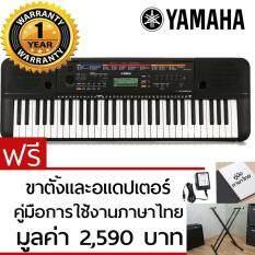 ราคา Yamaha คีย์บอร์ด รุ่น Psr E263 61 คีย์ แถมฟรี ขาตั้ง อแดปเตอร์ เป็นต้นฉบับ