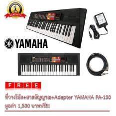 ราคา Yamaha คีย์บอร์ดไฟฟ้า รุ่น Psr F 51 Adapter 1000Ma แถมฟรี สายสัญญาณ Yamaha กรุงเทพมหานคร