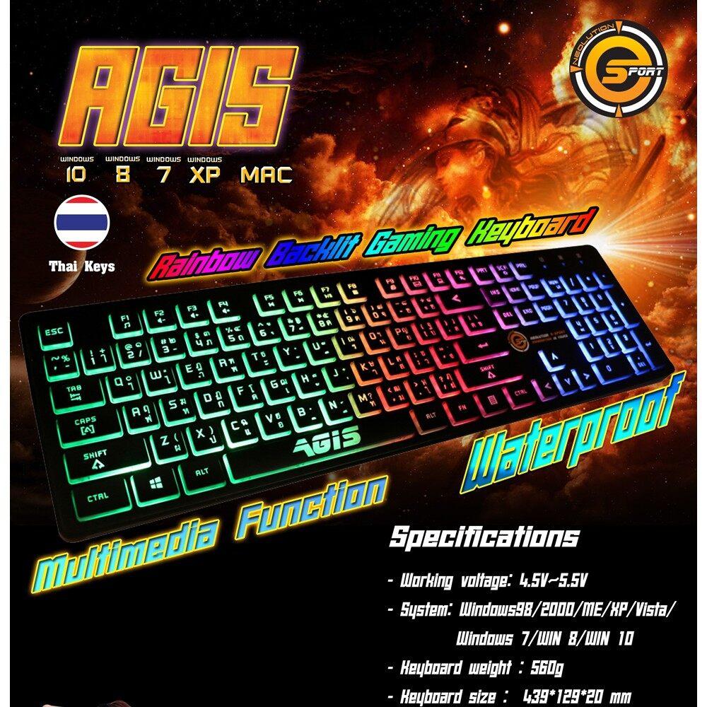 โปรแรงค์ ส่งฟรี คีย์บอร์ดเกมส์ คีย์บอร์ดเกมมิ่ง Neolution E-Sport Gaming Keyboard Agis ไฟ Led Rainbow คีย์บอรืด คีย์บอร์ดไร้สาย.