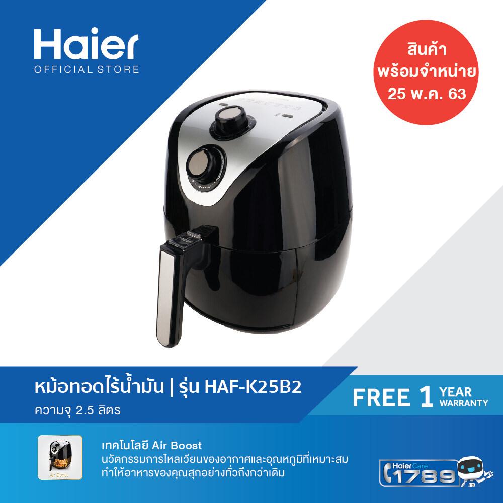 Haier หม้อทอดไร้น้ำมัน ความจุ 2.5 ลิตร รุ่น HAF-K25B2