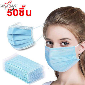 [Amandad Store]แมสปิดปาก50ชิ้น หน้ากากป้องกันฝุ่น หน้ากากอนามัย แมสปิดปาก ใช้แล้วทิ้ง ระบายอากาศ คุณภาพ