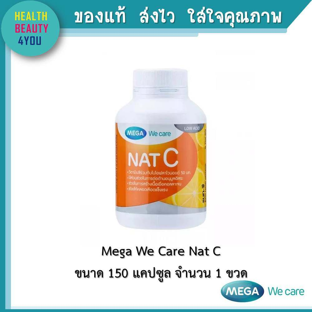 Mega We Care NAT C 1000MG TAB 150 เม็ด วิตามินซีจากธรรมชาติ ป้องกันหวัด