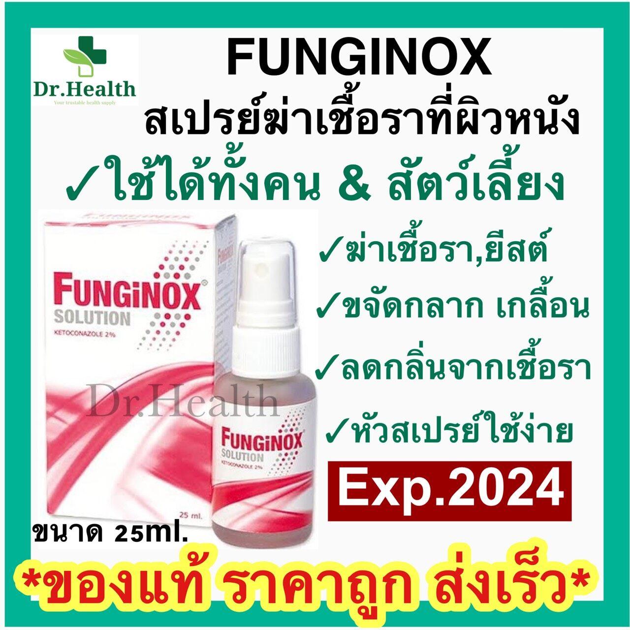 Funginox ฟังจิน็อกซ์ ฆ่าเชื้อรา กลาก เกลื้อน รังแค [exp2024] สุนัข แมว กระต่าย สัตว์เลี้ยง คน ขนาด 25ml.