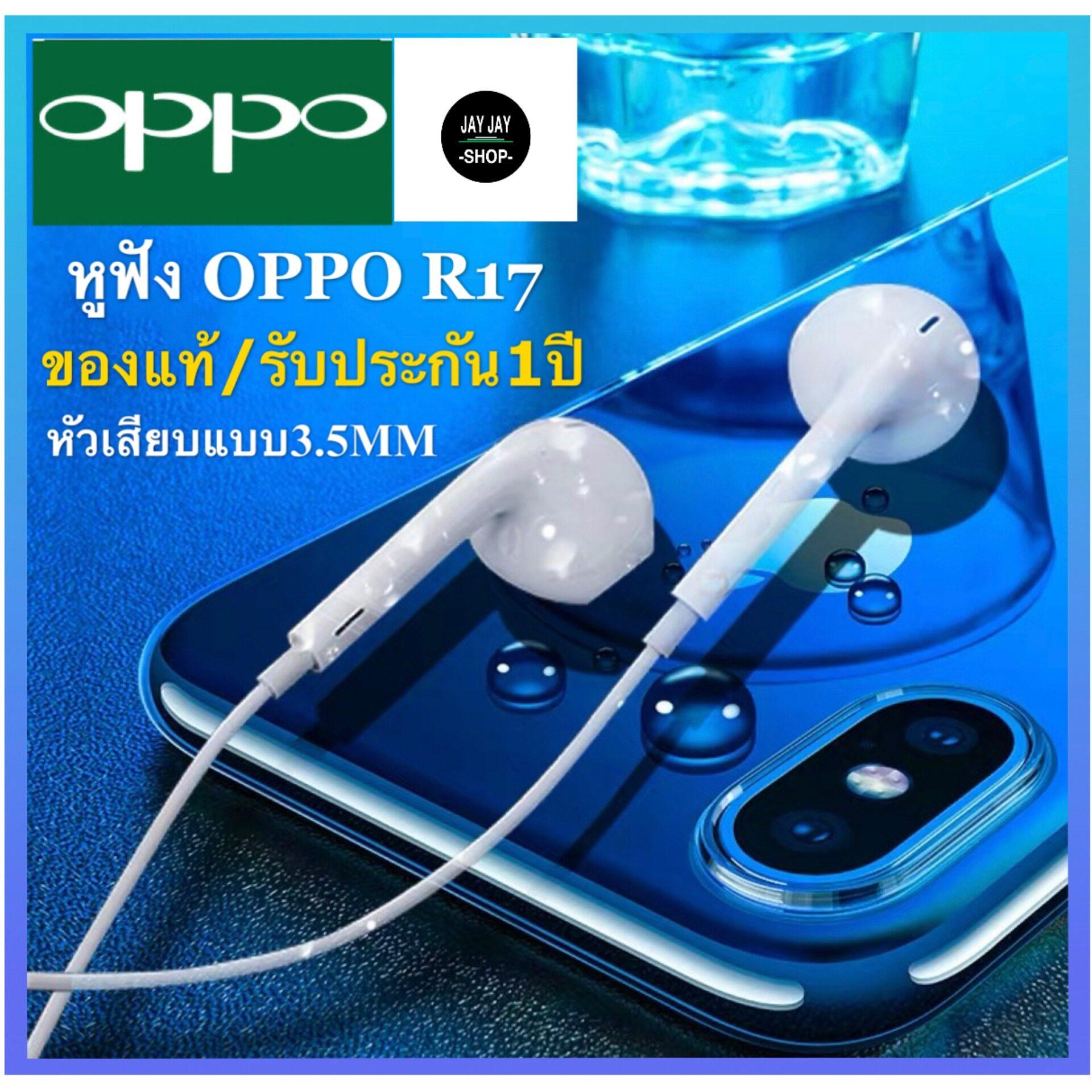 หูฟัง Oppo ของแท้ อินเอียร์ พร้อมแผงควบคุมอัจฉริยะ และไมโครโฟนในตัว ใช้กับช่องเสียบขนาด 3.5 Mm รองรับ R17/r15/r9/r11/a57/a77 เสียงใส เบสแบบจัดเต็ม รับประกัน 1 ปี เข้ากันได้กับโทรศัพท์รุ่นอื่น.