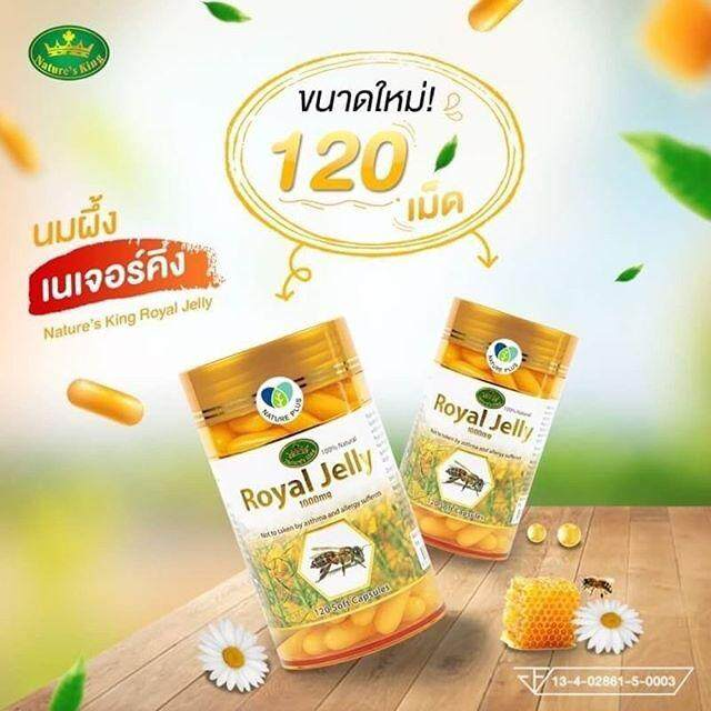 ราคา Royal Jelly 1000mg อาหารเสริมนมผึ้ง 120 soft capsules ( 1 กระปุก )