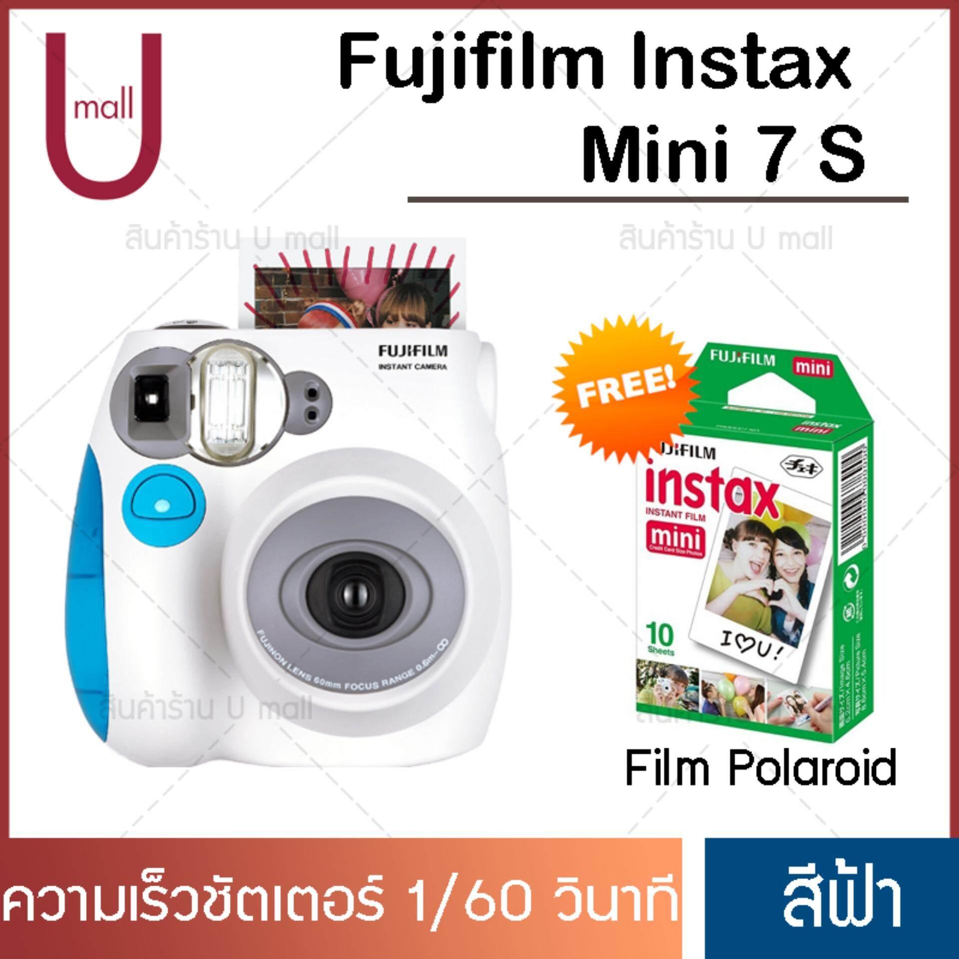 กล้องถ่ายรูป กล้องฟิล์ม กล้องอินสแตนท์ ถ่ายปุ๊ป ได้รูปปั๊ป Instax Mini 7 S กล้องโพลารอยด์ Polaroid Camera U Mall.