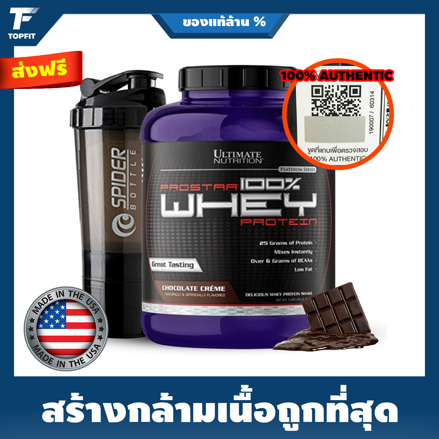 Ultimate Nutrition Prostar 100% Whey Protein Powder 5.28 Lbs เวย์โปรตีน - Chocolate.