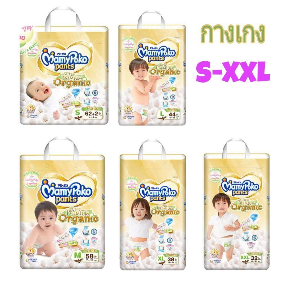 แนะนำ แพมเพิส MamyPoko Super Premium Organic แบบกางเกง ครบไซส์ S M L XL XXL