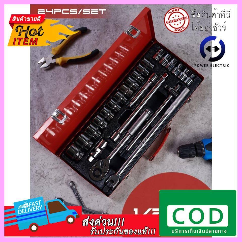 ชุดประแจและบล็อกเซ็ต 24 ชิ้น 1/2  Dr Socket Set (24piece).