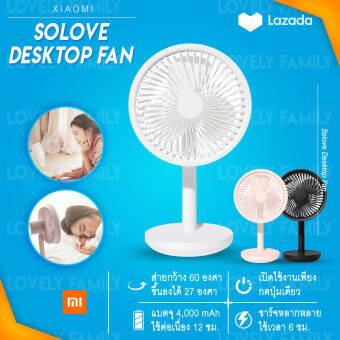 """[พร้อมส่ง ในไทย] พัดลมตั้งโต๊ะ Solove Desktop Fan พัดลมตั้งโต๊ะ 12"""" พัดลมพกพา พัดลมไร้สาย ใช้งานยาวนาน ความแรง 3 ระดับ"""