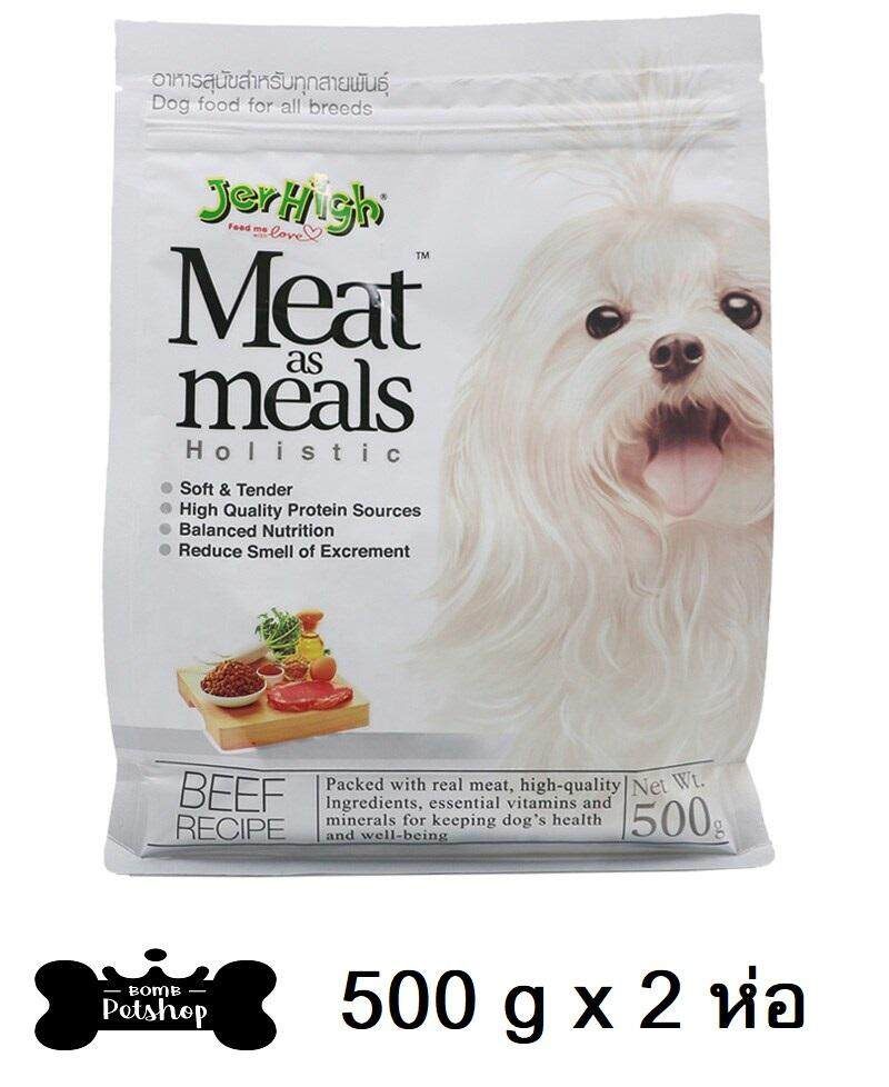 Jerhigh Meat As Meals Holistics Beef Soft เจอร์ไฮ รสเนื้อ อาหารเม็ด นิ่ม เนื้อนุ่ม สุนัขทุกสายพันธุ์ ขนาด 500 กรัม X 2 ห่อ.