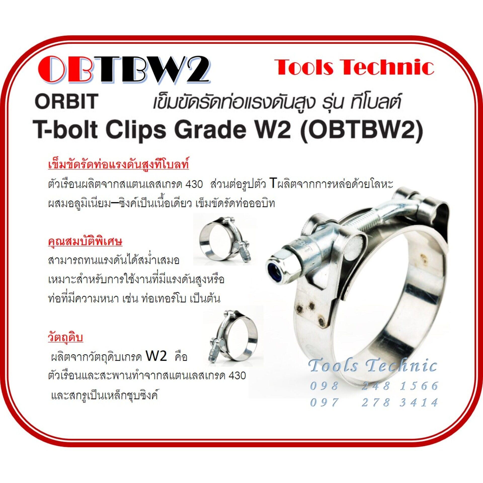 Pack 2 Pcsเข็มขัดท่อแรงดันสูง Hose Clips ORBIT -OBTBW2