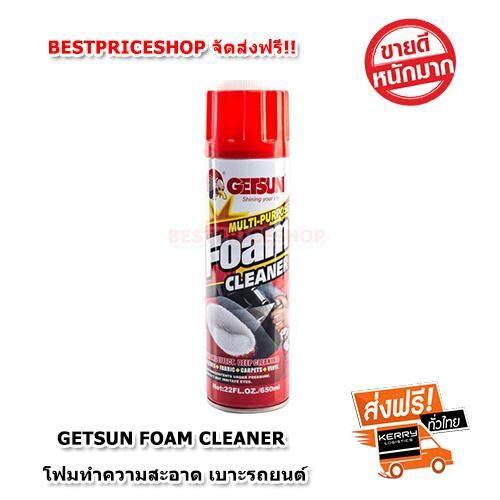 Getsun Foam Cleaner โฟมทําความสะอาดเบาะรถยนต์ สเปรย์โฟมอเนกประสงค์ ทำความสะอาดเบาะผ้า พรมกำมะหยี่ 1 กระป๋อง 650 มล..