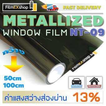 ฟิล์มกรองแสงรถยนต์ NT-09  VLT 13% ฟิล์มปรอท Car Window Film ฟิล์มกรองแสง-