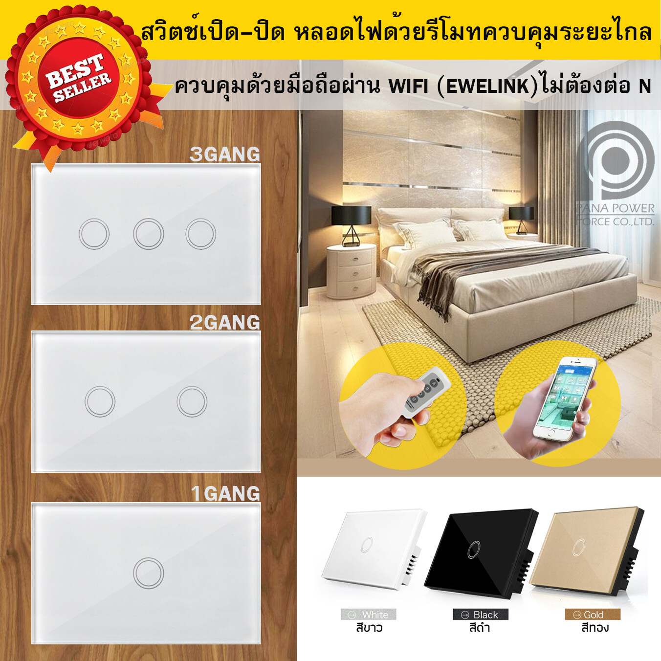 Mobile Phone Wifi & Remote Control Touch Switch 1/2/3 Gang สวิตช์เปิด-ปิดหลอดไฟแบบสัมผัส(1/2/3Gang) พร้อมรีโมทและควบคุมระยะไกลผ่านมือถือได้