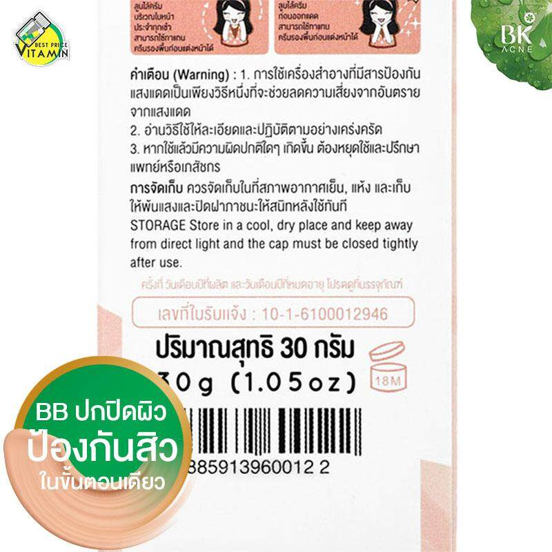 Image 2 for BK Acne BB SunScreen SPF 50+ PA+++ Anti Pollution [30 g.] บีบี ปกปิดผิว ป้องกันสิว ในขั้นตอนเดียว