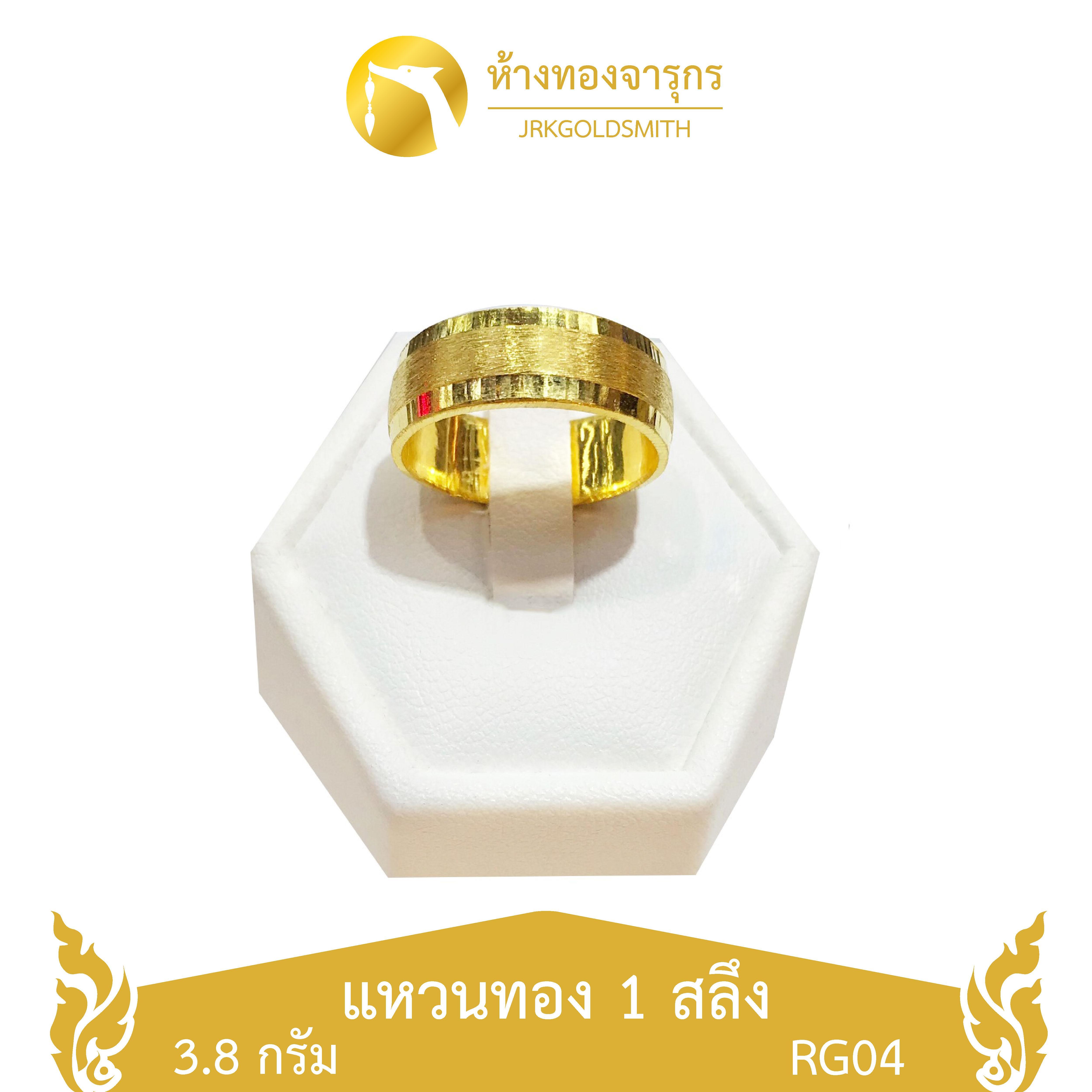 Jrkgold แหวนทองคำแท้ 96.5% ลายเกลี้ยงพ่นทราย น้ำหนัก 1 สลึง ขายได้ จำนำได้ ส่งฟรี พร้อมใบรับประกัน ทองดีมีคุณภาพ (แหวนแฟชั่น,แหวนทองแท้,แหวนผู้ชาย,แหวนผู้หญิง).