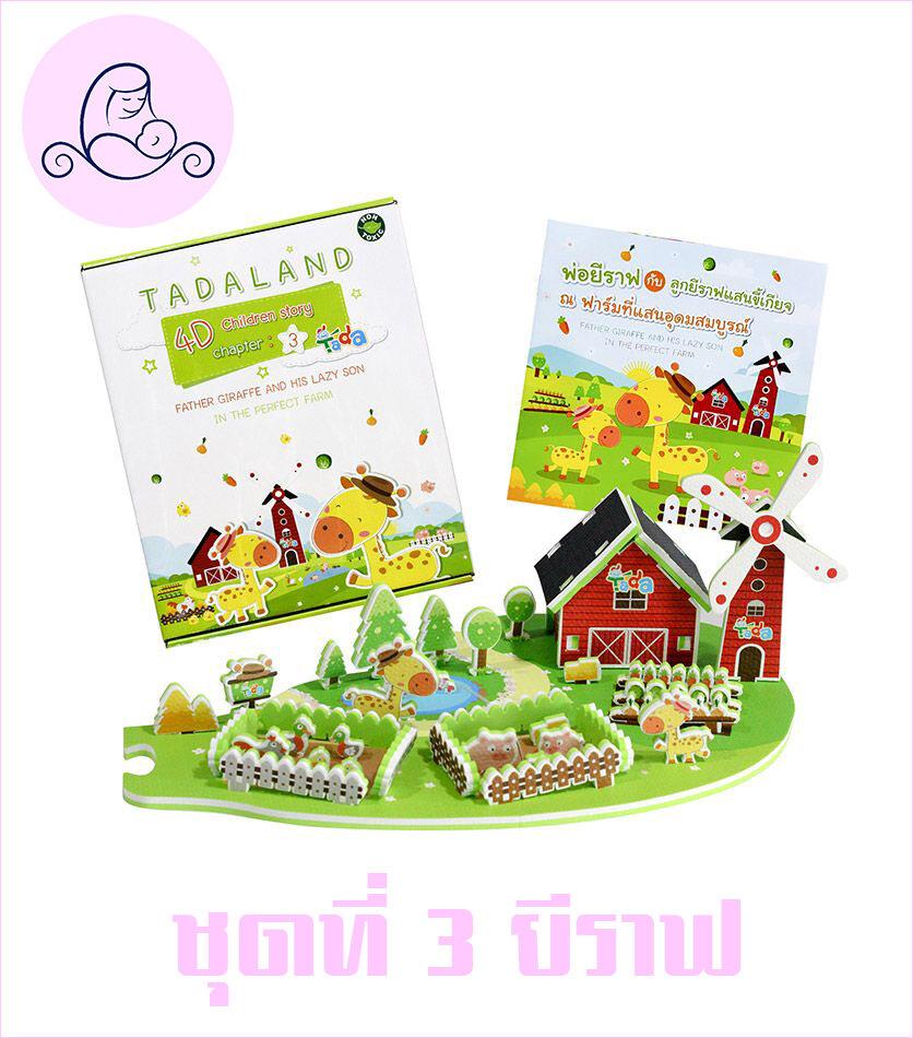 Tada - ตัวต่อนิทาน 4 มิติ เป็นการเล่าเรื่องทั้งภาษาไทยและภาษาอังกฤษ สอดแทรก เกมส์ และ การสอนคำศัพท์ในเนื้อเรื่อง ช่วยทำให้เด็กๆ สามารถจินตนาการเรื่องราวไปกับหนังสือนิทานได้เป็นอย่างดี มีทั้งหมด 5 ชุดให้เลือกสรร.