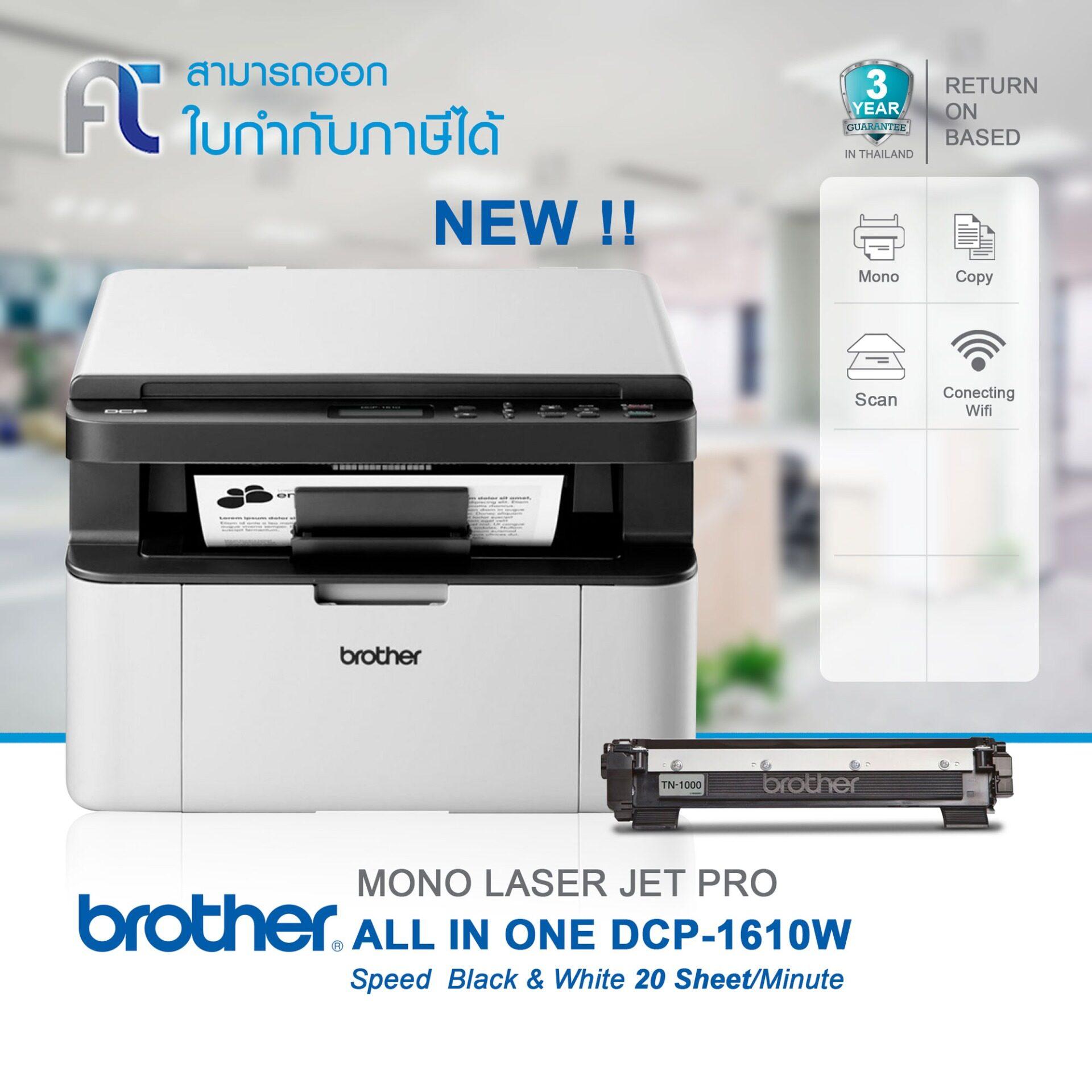 รับประกัน 3 ปี Brother Dcp-1610w Mono Laser Multifunction Printer.