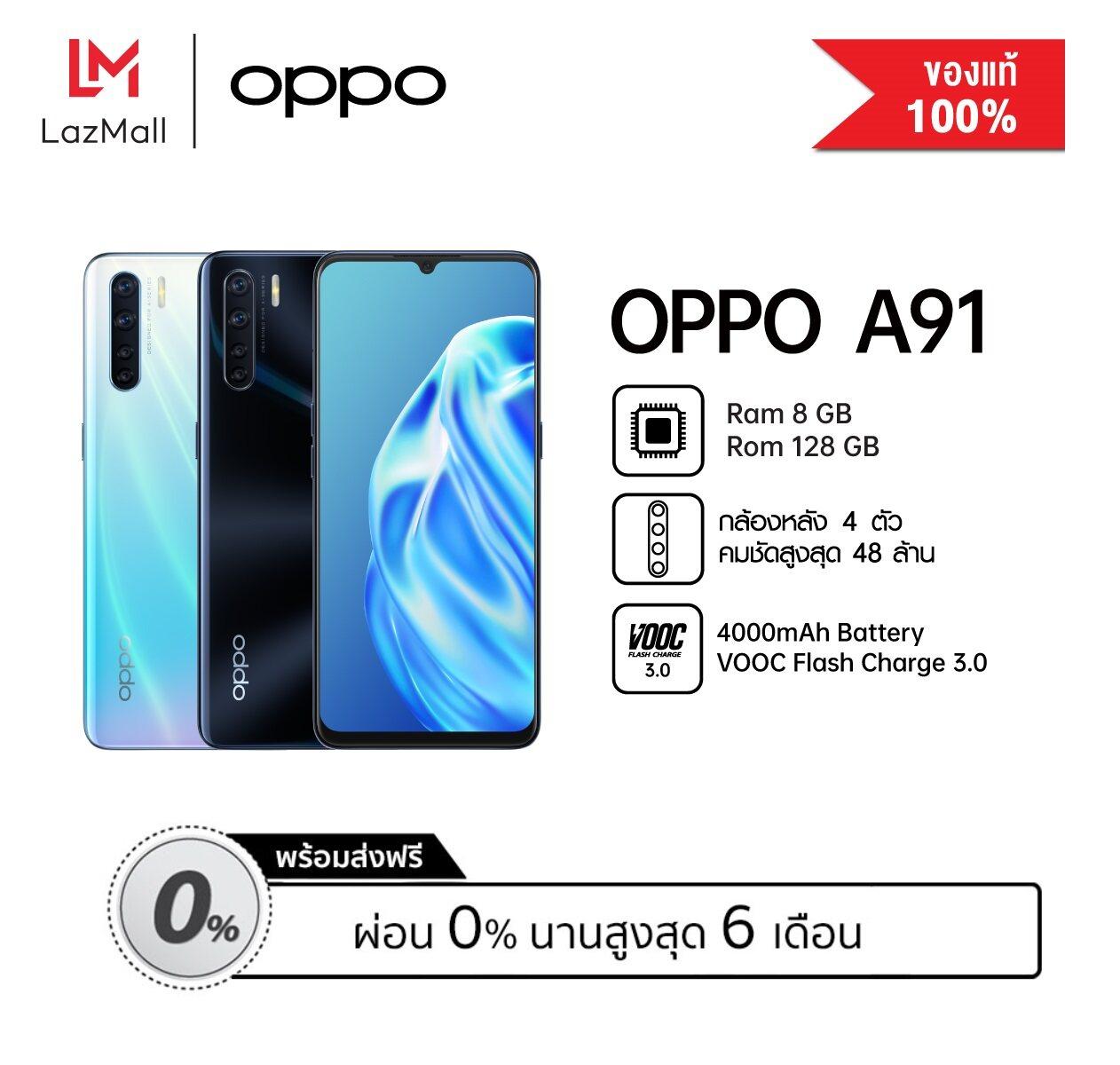 OPPO A91 8G +128GB ดีไซน์บางเฉียบ + 48 MP กล้องหลัง 4