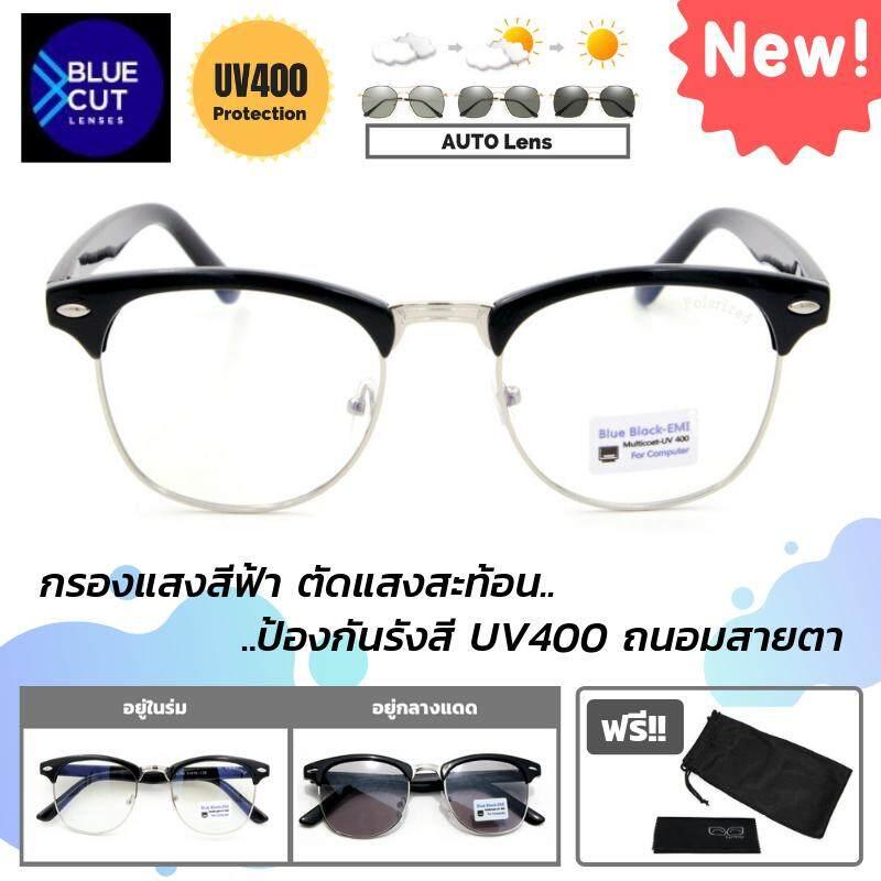 แว่นตากรองแสงสีฟ้า เลนส์เปลี่ยนสีออโต้ Auto Blue Block ไม่มีค่าสายตา รุ่น 754.