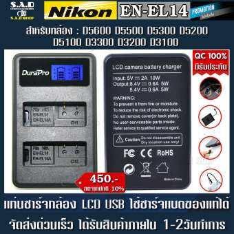 เเท่นชาร์จเเบตเตอรี่ LCD Dual Battery Charger เเท่นชาร์จ เเบตเตอรี่กล้อง Nikon EN-EL14 ENEL14 enel14 For Nikon DF D5600 D5500 D5300 D5200 D5100 D3400 D3300 D3200 D3100 P7100 P7700-