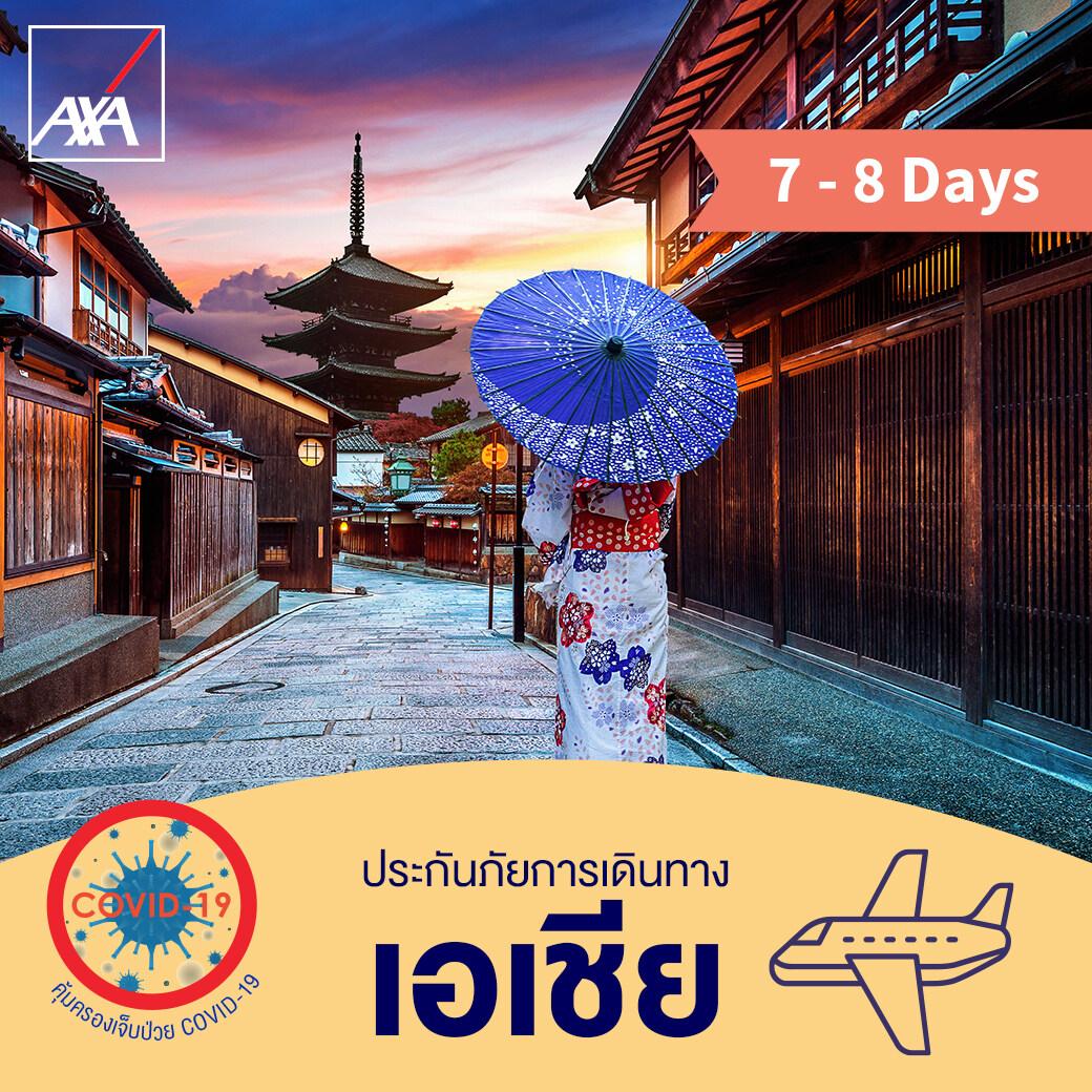 แอกซ่า ประกันเดินทางต่างประเทศ โซนเอเชีย 7-8 วัน (AXA Travel Insurance - Asia 7-8 days)