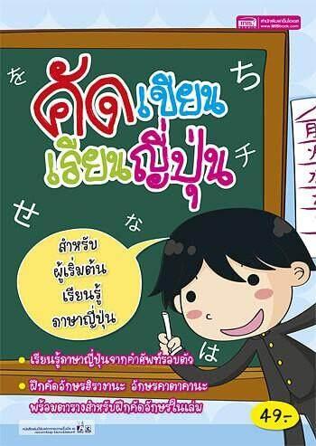 คัด เขียน เรียน ญี่ปุ่น By Mis Publishing Co., Ltd..