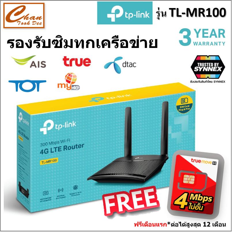 Tp-Link Tl-Mr100 3g/4g Wireless Router เร้าเตอร์ใส่ซิมปล่อย Wi-Fi อุปกรณ์เน็ตเวิร์ค Network เสา ถอดได้ Lan 2 ช่อง ใส่ซิมใช้ได้ทันที รองรับ 4g ฟรี ซิมเทพ 4mbps*.