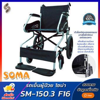 SOMA รถเข็นผู้ป่วย รุ่น 150.3 F16 รถเข็น วีลแชร์ Wheelchair รถเข็นผู้สูงอายุ รถเข็นพับได้ รับประกันโครงสร้าง 1 ปี