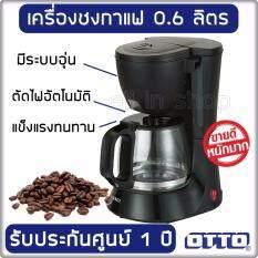 ซื้อ เครื่องชงกาแฟ มีฟังก์ชั่นอุ่น พร้อมไฟแสดงสถานะการทำงาน ความจุ 6 ลิตร รับประกันศูนย์ 1 ปีเต็ม Otto ถูก
