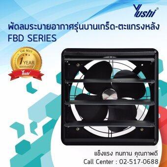 พัดลมระบายอากาศ บานเกล็ด-ตะแกรงหลัง 10 นิ้ว Yushi รุ่น FBD25-4 200V (สีดำ)