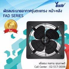 ส่วนลด พัดลมระบายอากาศ ตะแกรงหน้า หลัง 14 นิ้ว Yushi รุ่น Fad35 4 200V สีดำ Thailand