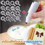 ซื้อ เครื่องตีฟองนม ที่ตีฟองนม ที่ทำฟองนม ที่ตีไข่ ฟรี แผ่นโรยผงโกโก้ 16 แผ่น ออนไลน์
