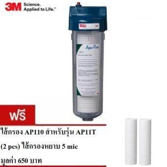 3M เครื่องกรองน้ำชนิดหยาบ รุ่น AP11T สำหรับเครื่องชงกาแฟ และน้ำใช้ แถม ไส้กรอง AP110 สำหรับรุ่น AP11T (2 pcs)