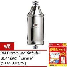 ขาย 3M Shower Filter เครื่องกรองน้ำสำหรับการอาบน้ำ ติดฝักบัว ฟรี 3M Filtrete แผ่นดักจับสิ่งแปลกปลอมในอากาศ 15 X24 ราคาถูกที่สุด